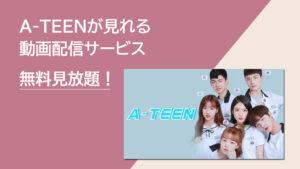 A-TEENが見れる動画配信サービス|無料見放題