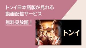 トンイ日本語版が見れる動画配信サービス|無料見放題